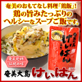奄美鶏飯【けいはん】フリーズドライ1人前【ヤマア】