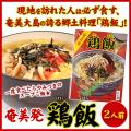 奄美鶏飯/けいはん/タイセイ/2人前×5箱入り/送料無料