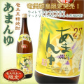 奄美黒糖焼酎あまんゆ27度一升瓶/1800ml/にしかわ酒造