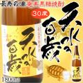 奄美黒糖焼酎天水百歳30度一升瓶/1800ml/にしかわ酒造