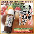 奄美大島加計呂麻島きび酢たまねぎドレッシング200ml【玉ねぎ】【酢】