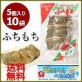 黒砂糖お菓子奄美大島/ふちもち/よもぎ餅(5個入り ) ×10袋/大城もちや/送料無料