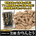奄美黒糖菓子/かりんとう/小/95g×10袋/黒砂糖お菓子/田原製菓/送料無料