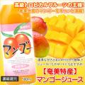 奄美マンゴージュース500ml【栄食品】【ジュース】【じゅーす】【まんごー】【濃縮還元】