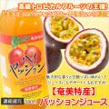 奄美パッションジュース500ml【栄食品】【ジュース】【じゅーす】【パッションフルーツ】【濃縮還元】