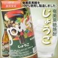 奄美黒糖焼酎じょうご25度900ml×12本/奄美大島酒造/送料無料