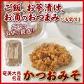 奄美大島味噌かつおみそ(大)270g【ヤマア】【味噌】【みそ】