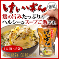 奄美鶏飯【けいはん】フリーズドライ1人前×5個×5袋/ヤマア/送料無料