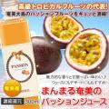 奄美大島ジュース/まんまる奄美のパッションジュース(濃縮還元)