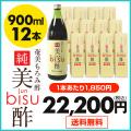 送料無料/奄美もろみ酢/純美酢900ml×12本