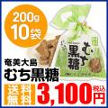 黒砂糖/黒糖/むち黒糖/奄美大島/平瀬製菓200g×10袋/加工黒糖/送料無料