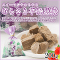 黒砂糖/黒糖/奄美大島/むらさき芋飴黒糖/加工黒糖/平瀬製菓200g