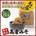奄美大島粒味噌/高倉粒みそ1kg×6袋/ホートク/送料無料