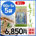奄美大島 もずくそば モズクソバ100g×5束 5袋入り (箱なし) よろん島 送料無料