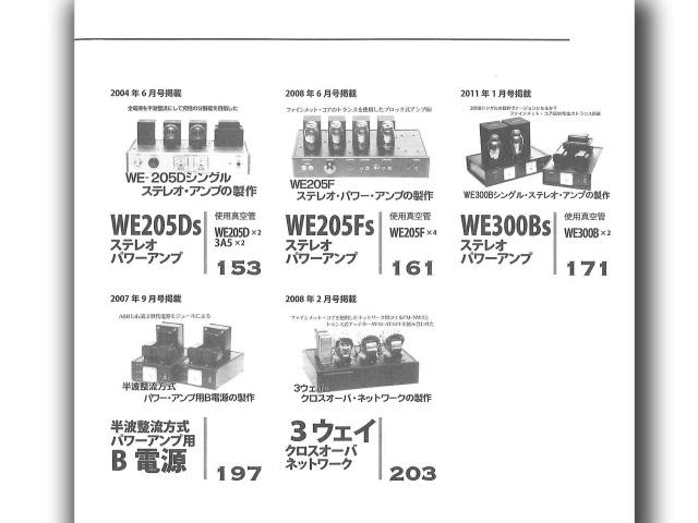 ラジオ技術別冊 真空管アンプ製作集 新 忠篤著「古典球アンプの作り方楽しみ方3」■2013年3月1日発行