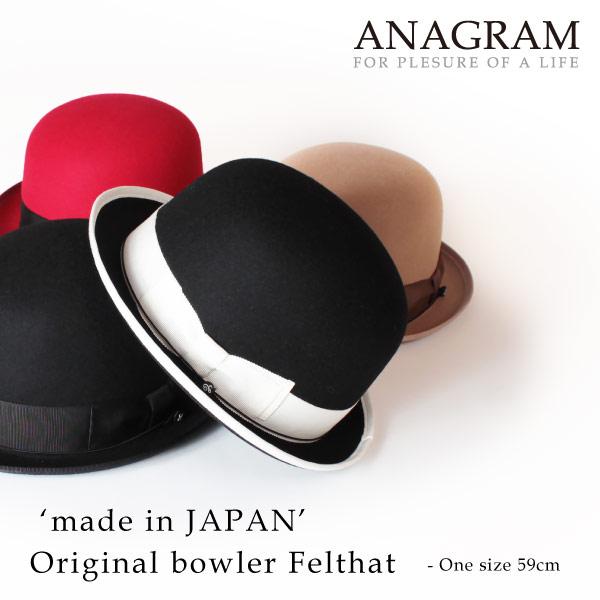 (アナグラム) ANAGRAM 日本製 パイピングボーラーハット ウールフェルトハット メンズ レディース 帽子 M58cm Made in JAPAN