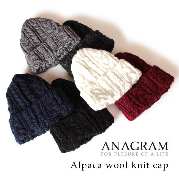 (アナグラム) ANAGRAM アルパカウール ケーブル編み ニットキャップ ニット帽 ボブキャップ 帽子
