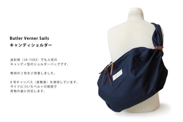 (バトラーバーナーセイルズ) Butler Verner Sails キャンディショルダーバッグ 斜めがけ ワンショルダー