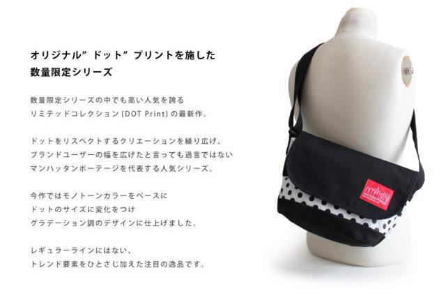 (マンハッタンポーテージ) Manhattan Portage メッセンジャーバッグ ドットプリント DOT Print Casual Messenger Bag