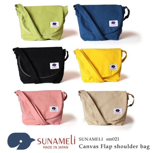 (スナメリ) SUNAMELi コットンキャンバス 8号帆布 フラップショルダーバッグ 日本製