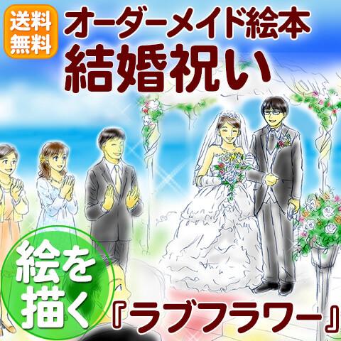 結婚お祝い絵本 【ラブフラワー】【A:絵を描く】