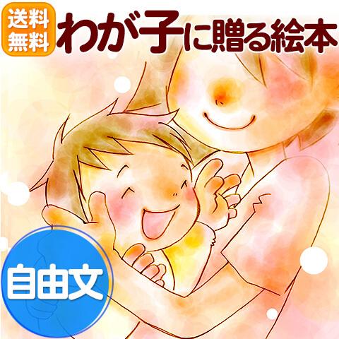 【送料無料】わが子へ贈る絵本【イラストが選択できる!】【B:自由文】