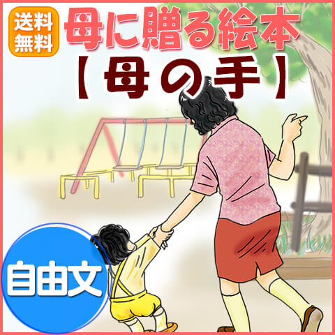 【送料無料】お母さんに贈る絵本『母の手』写真ページ付き♪【B:自由文】
