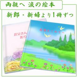 両親への贈り物に涙の絵本 2冊セット