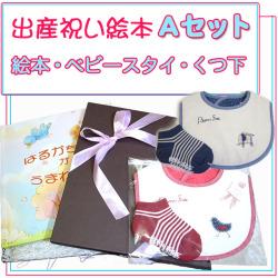 【送料無料】出産祝いの贈り物に『オリジナル絵本と、スタイ・くつ下セット』(Aセット) 定型文お名前変更♪
