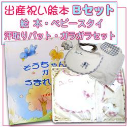 【送料無料】出産祝いの贈り物に『オリジナル絵本と、スタイ・ガラガラ・パットセット♪』(Bセット)定型文お名前変更♪