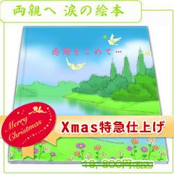 両親への贈り物に涙の絵本 クリスマス特急仕上げ