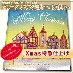 大切な人に贈るメリークリスマス絵本 『〜 I  wish 〜 』クリスマス特急仕上げ
