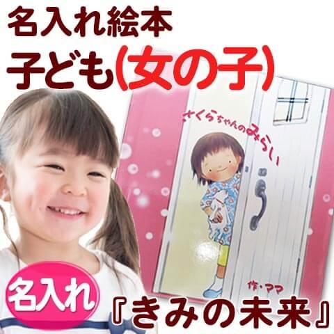 お子様に贈る絵本『きみの未来』女の子用【C:名入れ】