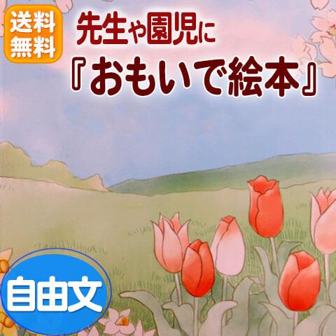 【送料無料】お世話になった先生やお友達へのプレゼントに『おもいで絵本』【B:自由文】