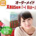 【送料無料】クリスマスに贈る メリークリスマス絵本 『〜I  wish〜』【A:絵を描く】