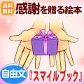 【送料無料】感謝の絵本『ありがとう』どんな用途にも対応するオリジナル絵本【B:自由文】