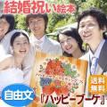 【送料無料】結婚祝いのプレゼントに♪結婚祝い絵本『ハッピーブーケ』【B:自由文】