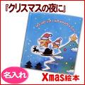 【送料無料】お子様が主人公のクリスマス名入れ絵本『クリスマスの夜に』【C・名入れ】