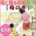 お母さんに贈る絵本『母の手』定型文で簡単注文♪【C:名入れ】
