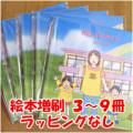 絵本増刷【3冊〜9冊まで】