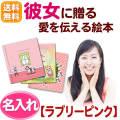 【送料無料】大切な彼女へのプレゼントに『愛を伝える絵本』【C:名入れ】