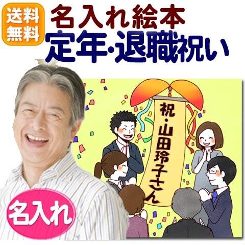 【送料無料】思い出・感謝の気持ちを綴れるプレゼント!『定年・退職お祝い絵本』【C:名入れ】