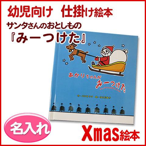 【送料無料】 幼児向けクリスマス仕掛け絵本『みーつけた』〜サンタさんのおとしもの〜【C:名入れ】