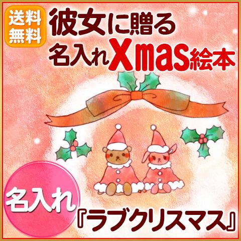 クリスマスは彼に、彼女にサプライズプレゼント【ラブクリ】〜定型文〜送料無料【C:名入れ】