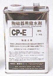 CP-E 油性釉抜き剤 1L