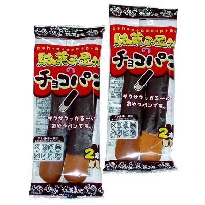 駄菓子屋さんのチョコパン 10袋入