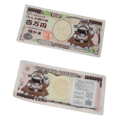タクマ食品 百万円お札焼かま 10枚入