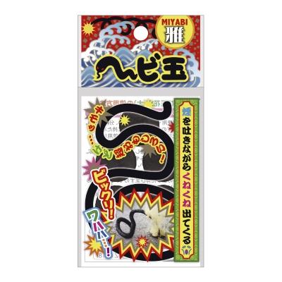 雅 へび玉(5ケ袋入)