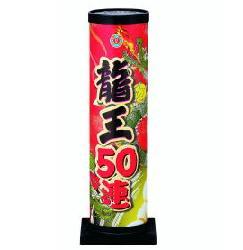 龍王50連