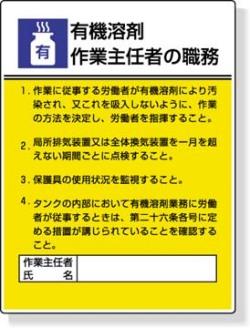 有機溶剤中毒予防規則標識 - ishiimark.com